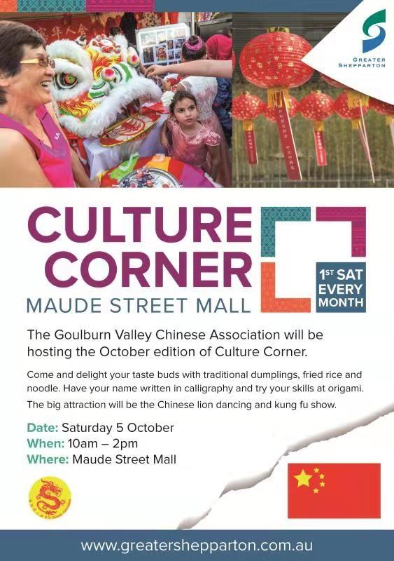 Chinese Culture Corner