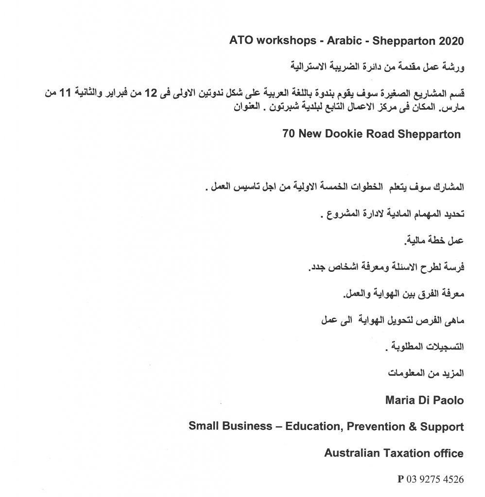 rtl arabic about business planning