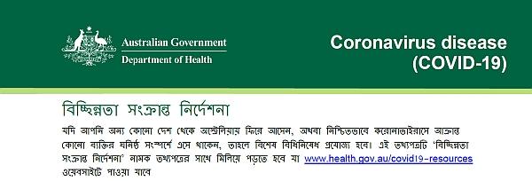 Home Isolation Guide - Bangla