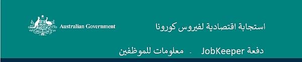 Arabic Jobkeeper Factsheet