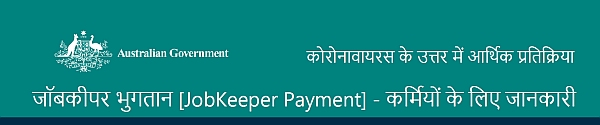 Treasury Factsheet - Jobkeeper HINDI