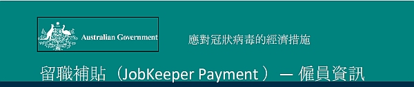 Treasury Factsheet - Jobkeeper Traditional Chinese