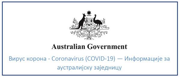 Consolidated Factsheet - Jobkeeper - Serbian