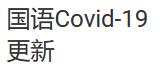 Mandarin Covid 19 Update